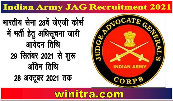 Indian Army JAG Recruitment 2021
