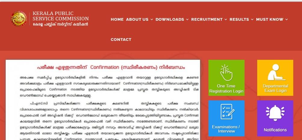 Kerala PSC KPSC Clerk Recruitment 2021