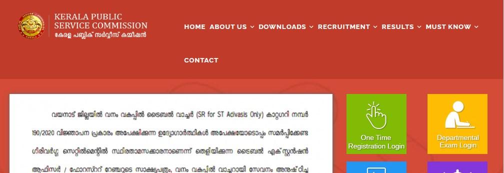 Kerala PSC Recruitment 2021
