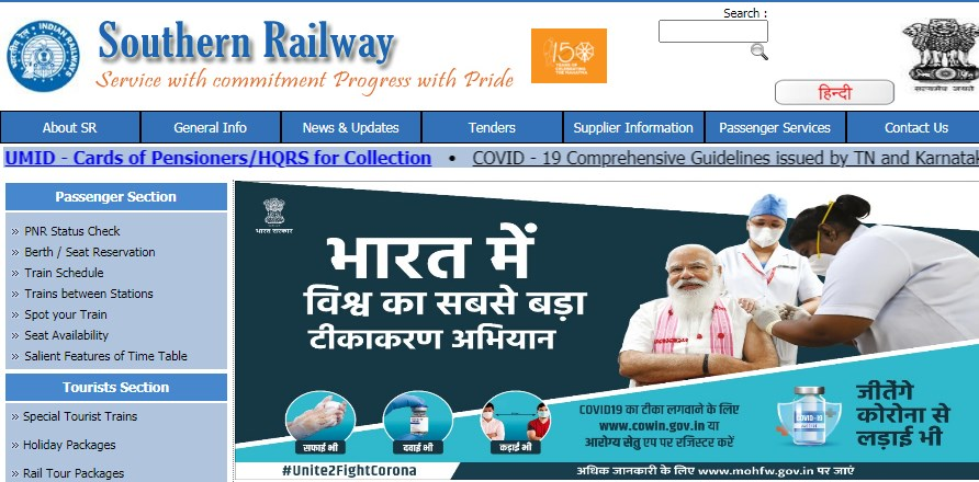 Railway Naukri 2021