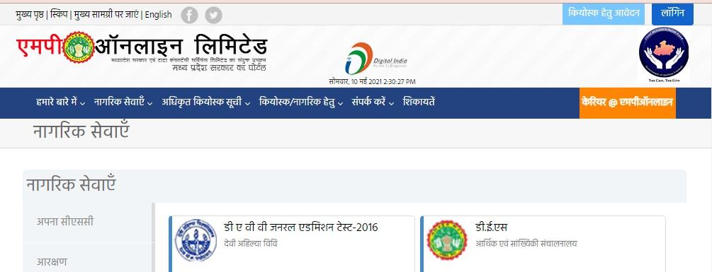 Shivpuri Government Medical College Recruitment 2021