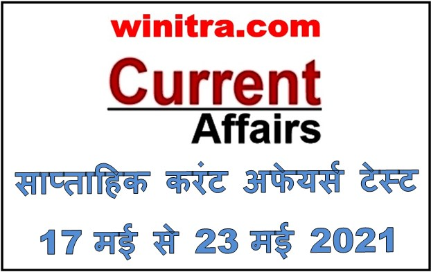 Weekly Current Affairs Test
