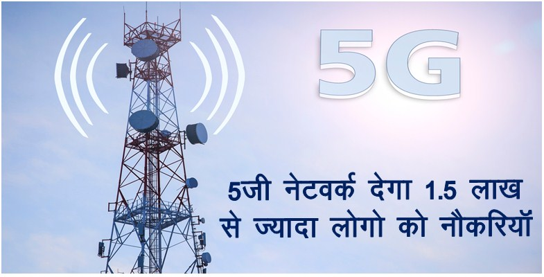 5G Network Will Give 1.5 Lakh Jobs Big Changes in 2022