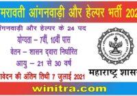 Amravati Anganwadi Worker and Helper Recruitment 2021