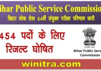 BPSC 64th Combined Exam Final Result Out