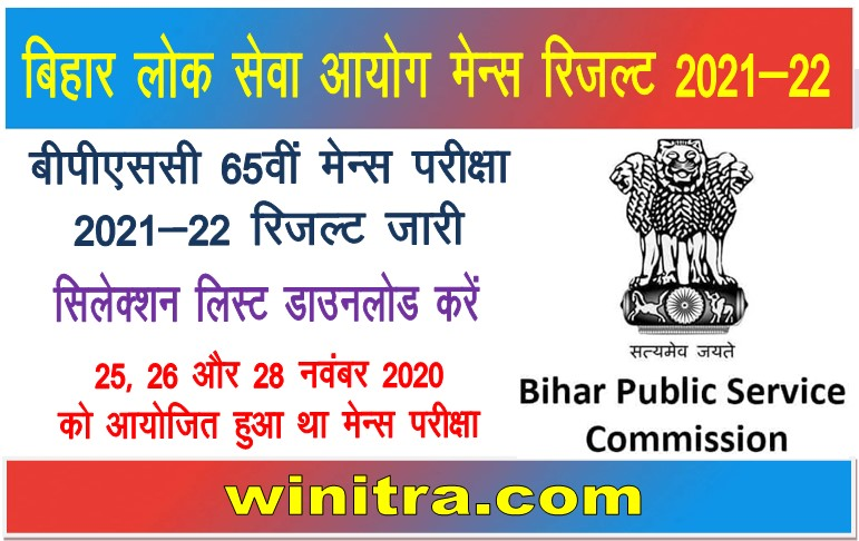 BPSC 65th Combined Competitive Mains Exam Result 2020 Out