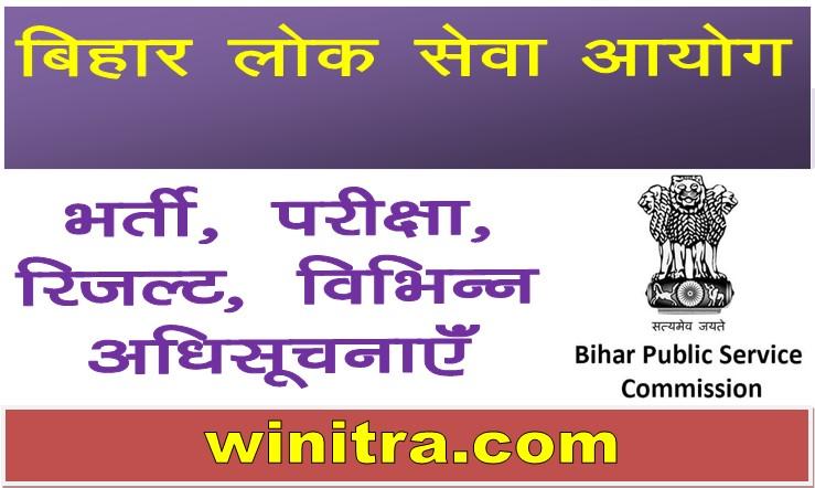 Bihar Lok Seva Ayog BPSC Recruitment 2021