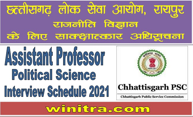 CGPSC Assistant Professor Interview Schedule 2021 for Political Science