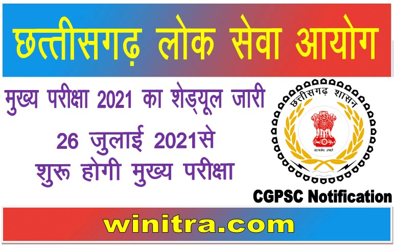 CGPSC State Service Main Exam 2021 Schedule Released