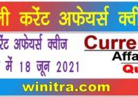 Current Affairs Quiz Hindi Me 18 June 2021