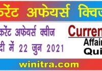 Current Affairs Quiz In Hindi 22 June 2021