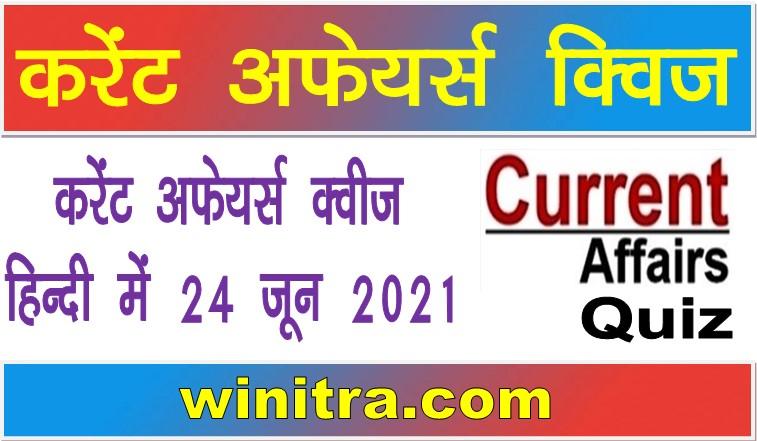 Current Affairs Quiz In Hindi 24 June 2021