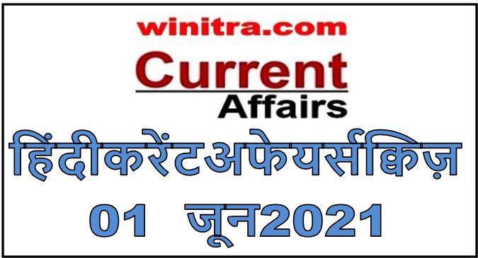 Current Affairs Quiz in Hindi 1 June 2021
