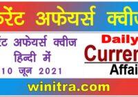Current Affairs Quiz in Hindi 10 June 2021