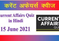 Current Affairs Quiz in Hindi 15 June 2021
