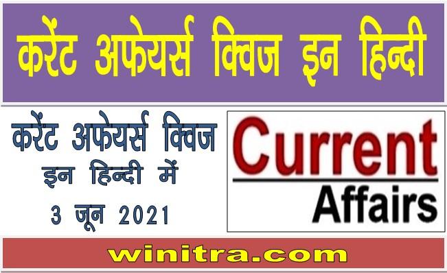 Current Affairs Quiz in Hindi 3 June 2021
