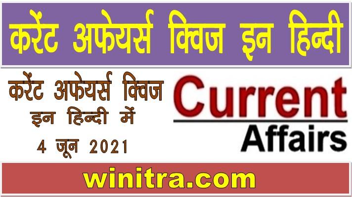 Current Affairs Quiz in Hindi 4 June 2021