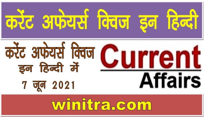 Current Affairs Quiz in Hindi 7 June 2021
