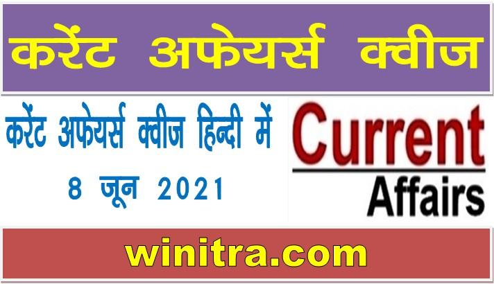 Current Affairs Quiz in Hindi 8 June 2021