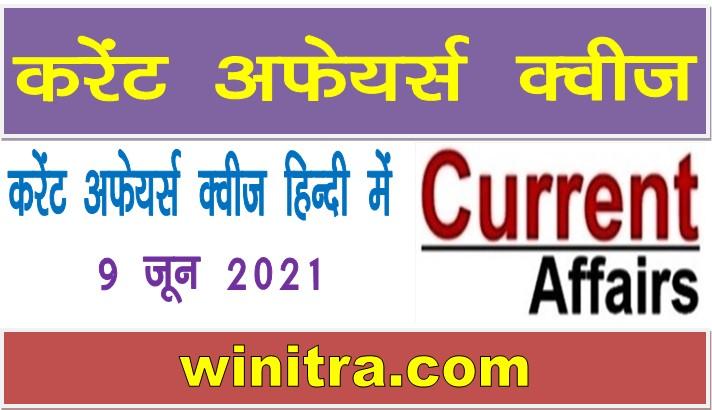 Current Affairs Quiz in Hindi 9 June 2021