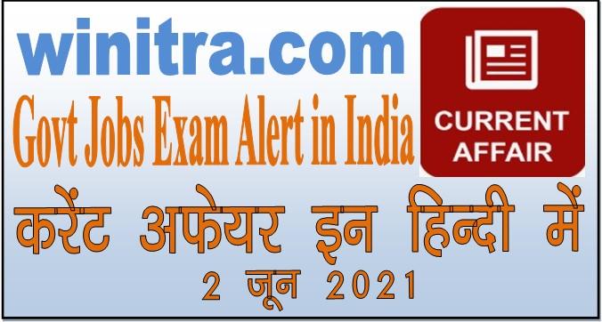 Current Affairs in Hindi 2 June 2021