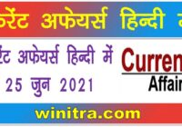 Current Affairs in Hindi 25 June 2021