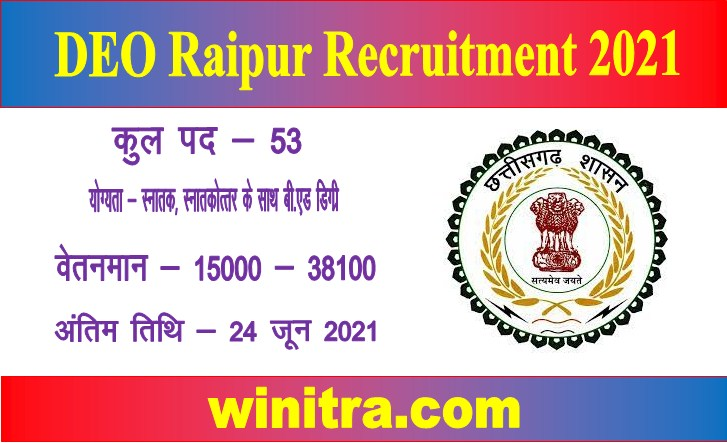 DEO Raipur Recruitment 2021 Apply Teacher and Other Posts