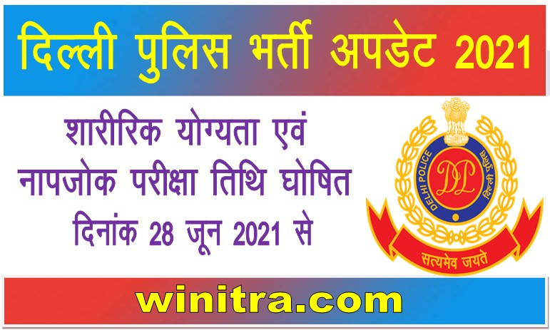 Delhi Police Constable Physical Exam Date 2021 Released