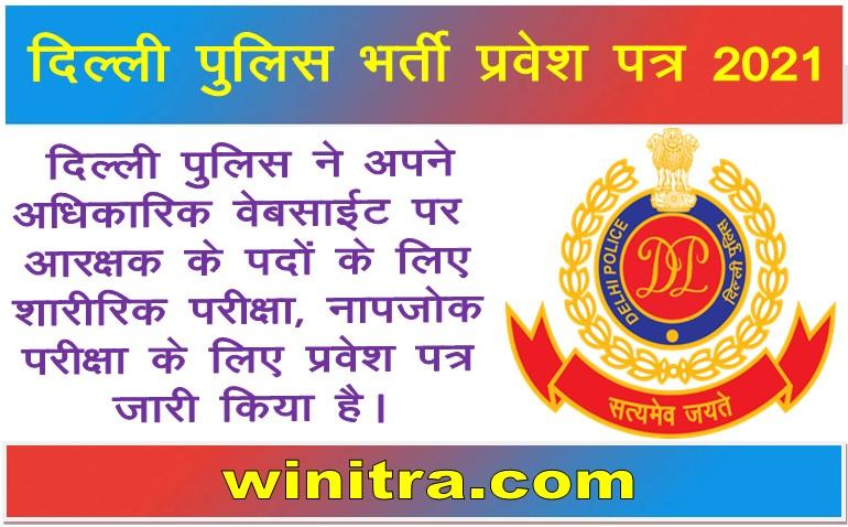 Delhi Police Recruitment Admit Card 2021