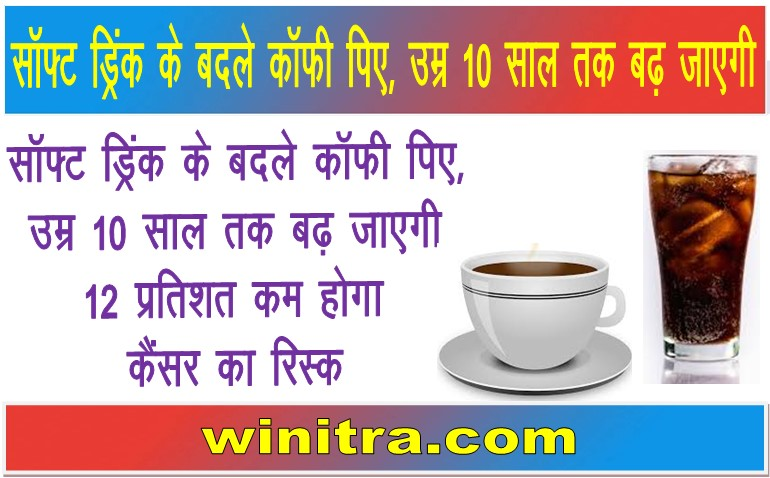 Drink Coffee Instead of Soft Drinks Life Will Increase by 10 Years