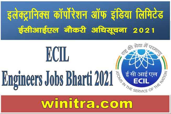 ECIL Engineers Jobs Bharti 2021