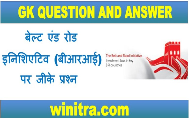 GK Questions and Answers on Belt and Road Initiative BRI