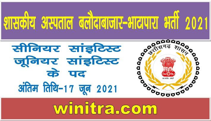 Govt Hospital Balodabazar Bhatapara Virology Lab Bharti 2021