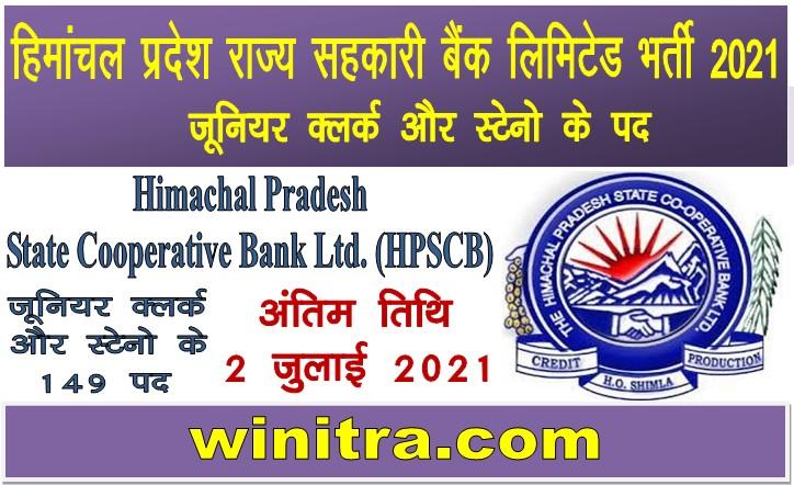 HPSCB Bank Recruitment 2021