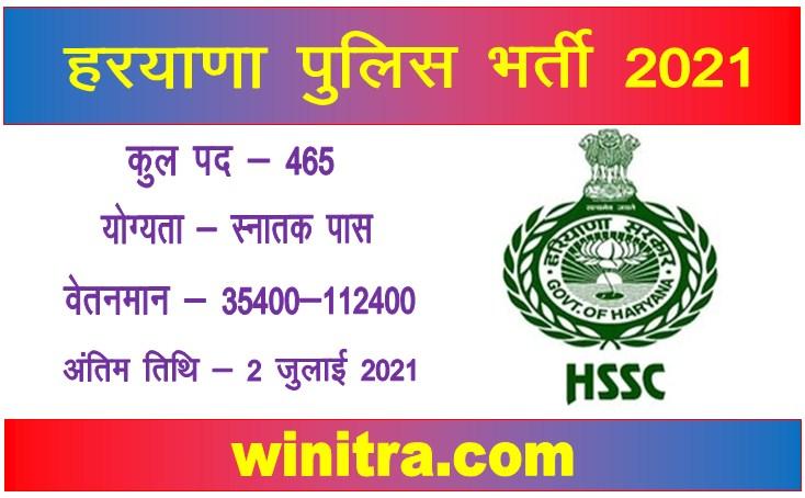 HSSC Haryana Police Bharti 2021