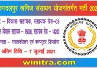 Jagdalpur DMFT Recruitment 2021