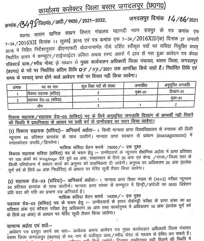 Jagdalpur DMFT Vacancy 2021