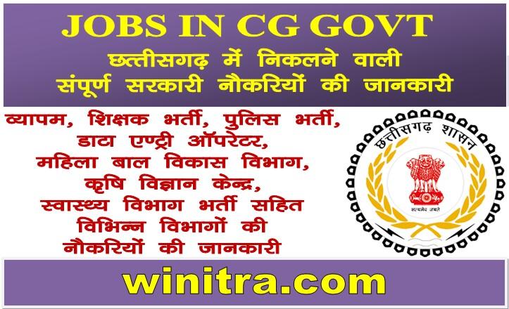 Jobs in CG Govt