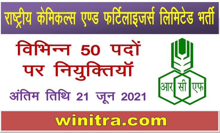 Jobs in RCF Rashtriya Chemicals and Fertilizers Limited Mumbai