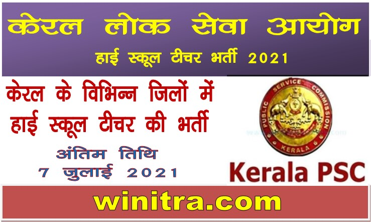 Kerala PSC Recruitment 2021 Notification
