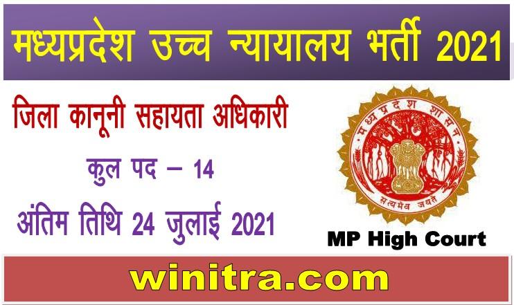 MP High Court Govt Jobs 2021
