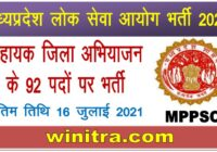 MPPSC Assistant District Prosecution Officer ADPO Recruitment 2021