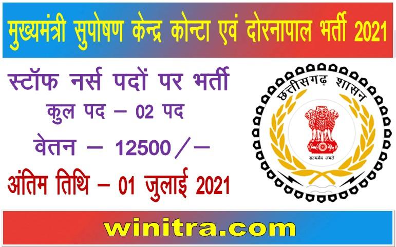 Mukhyamantri Suposhan Kendra Konta and Doranapaal Bharti 2021