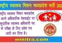 NHM MP Community Health Officer Admit Card 2021