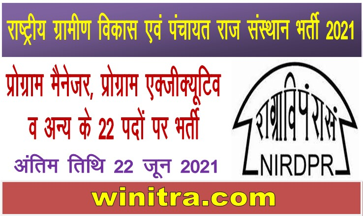 NIRDPR Hyderabad Recruitment 2021 Apply Online for 22 Posts