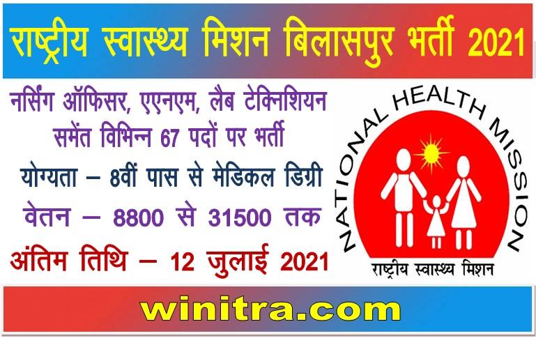 National Health Mission Bilaspur Recruitment 2021
