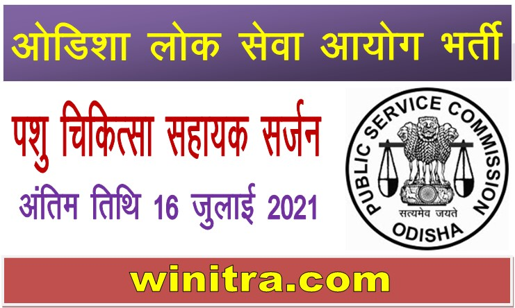 OPSC Recruitment 2021 for 350+ Veterinary Assistant Surgeon Posts