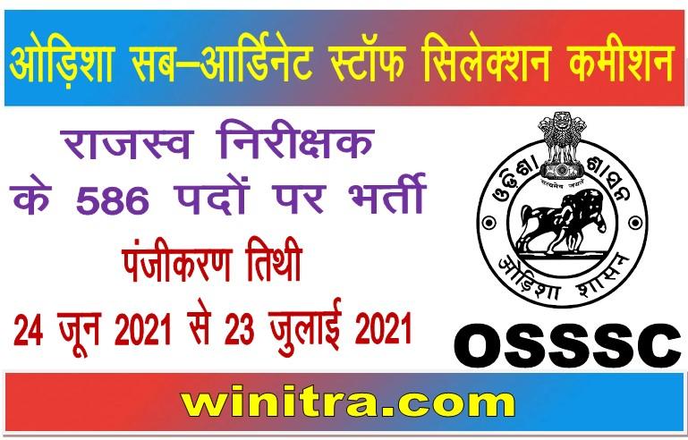 Odisha Revenue Inspector Recruitment 2021