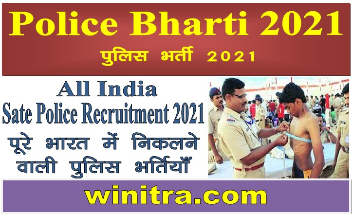Police Bharti 2021