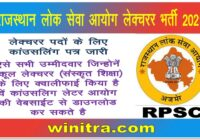 RPSC Lecturer Counselling Letter 2021 Released